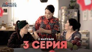 Тақиясыз Періште 3 серия - 3 маусым (Такиясыз Периште 3 сезон 3 серия)