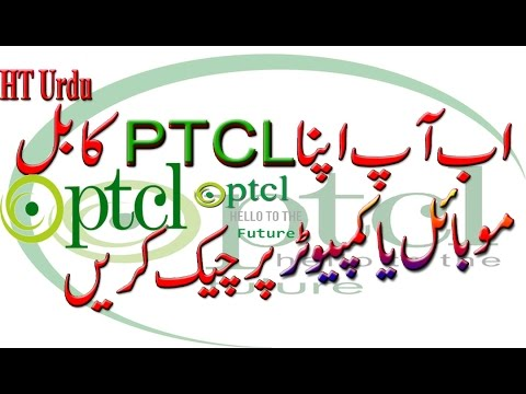 How to check PTCL bill online-Evo online Bill in Urdu