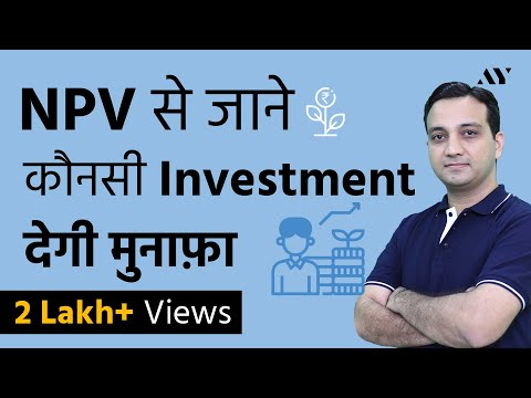 NPV (Net Present Value) - Calculation & Concept in Hindi (2018)