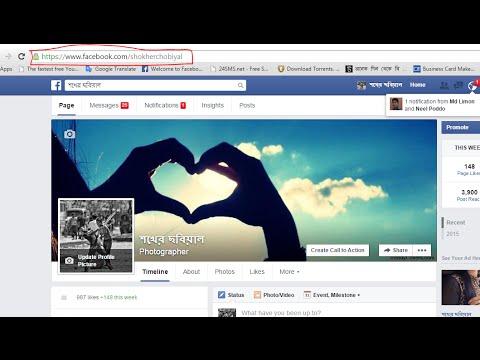 How to Create or Custom Facebook Page URL 2015 secret school bd bangla Tutorial