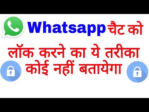 how to lock whatsapp chat on android | whatsapp tricks 2018 | whatsapp new tips | ss tech knowledge