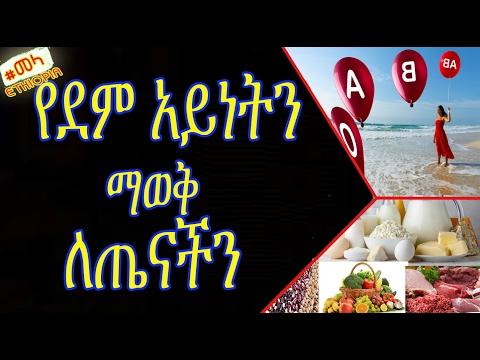 ETHIOPIA - የደም አይነትን ማወቅ ለጤናችን    Blood Type and Your Health in Amharic