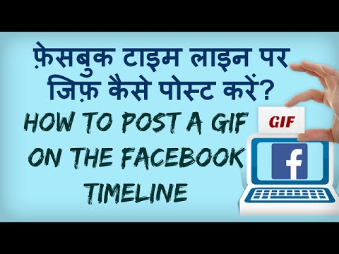 How to Post Animated GIF on Facebook Timeline? Facebook par GIF animation kaise daalte hain?