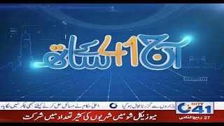 Exclusive talk with  Fozia Khalid Warraich | Aaj City41 Kay Sath | | 14 Jan 2018 | City 41