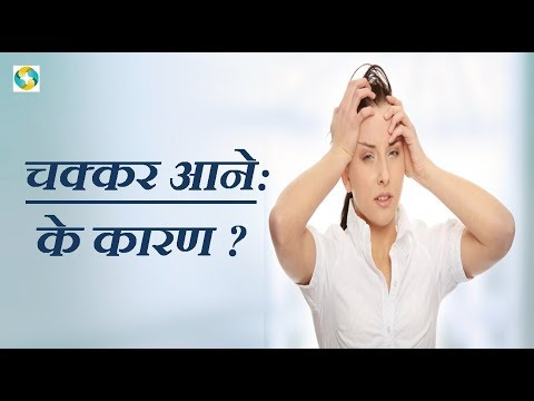 Chakkar Aane Ka Upchar || Dizziness Home Remedy in Hindi || चक्कर आने के कारण