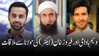 Feroz Khan and Waseem Badami | #TariqJamilOfficial Molana Tariq Jameel Latest Bayan 27-Jan-2019