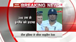 India vs England second Test, day 5: India beat England by 246 runs, take 1- 0 series lead