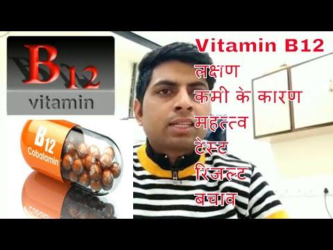 Vitamin b12 test full Explain in Hindi