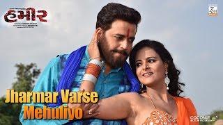 Jarmar Verse Mehulio I Hameer l Ravi Kishan I Chandani Chopra I Keerthi Sagathia I Chinmay