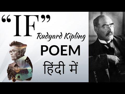 English Poem - IF by Rudyard Kipling summary & analysis - Explanation in Hindi
