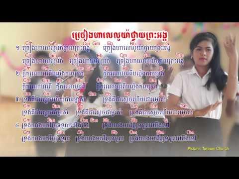 khmer christian songs ច្រៀងហាលេលូយ៉ាថ្វាយព្រះអង្គ