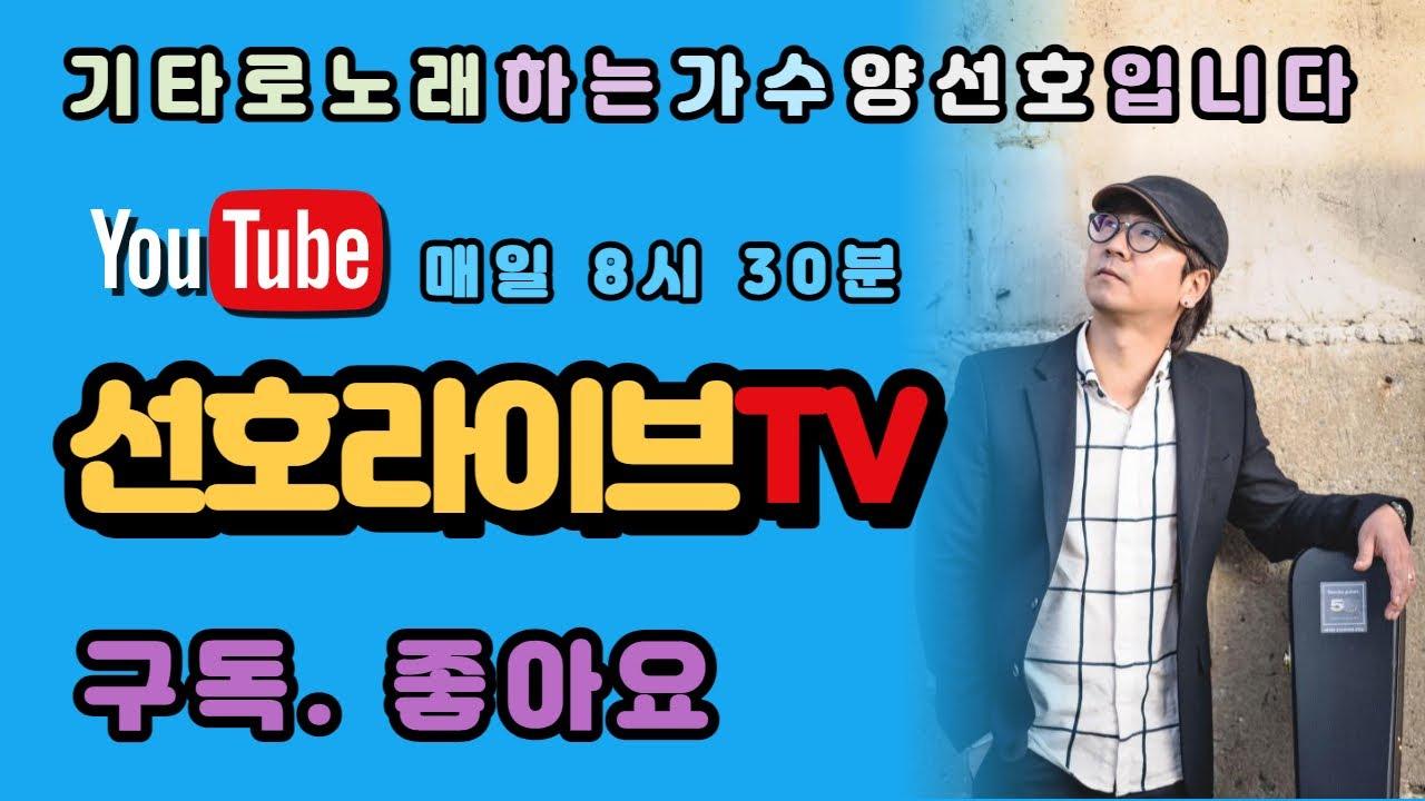 """[[선호라이브TV ]] 7/28  """""""" 선호의 이런 저런 이야기 """"""""  오늘도 고맙고 감사합니다 ^^"""