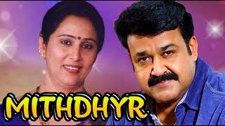 Mithdhya Malayalam Full HD Movie | Malayalam Movie 2016 | Mammootty, Suresh Gopi, Rupini, Sukumari