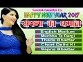 Sapna Top 5 Hits Song Jukebox Latest New Haryanvi Hits Song Collections Sonotek mp3