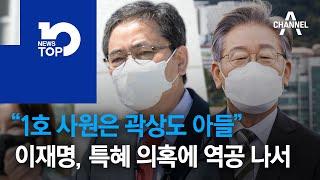 """""""1호 사원은 곽상도 아들""""…이재명, 특혜 의혹에 역공 나서"""