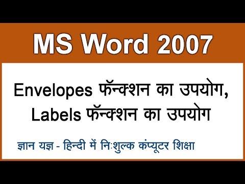 MS Word 2007 in Hindi / Urdu : Making Envelops & Labels - 15