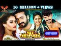 Mor Jodidaar Ll CG Movie Ll NMAHI FILMS Chattisgarh Ll Mann Qureshi Ll Dilesh Sahu Ll KRANTI DIXIT
