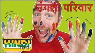 Animal Finger Family Song | Hindi Songs for Kids | Steve and Maggie Hindi | स्टीव और मैगी हिंदी