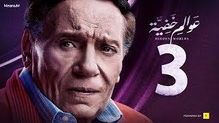 Awalem Khafeya Series - Ep 03  | عادل إمام - HD مسلسل عوالم خفية - الحلقة 3 الثالثة