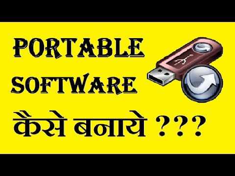 How To Make Portable Software ?