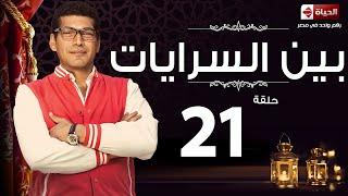 مسلسل بين السرايات - الحلقة الحادية والعشرون - باسم سمرة   Ben El Sarayat Series - Ep 21