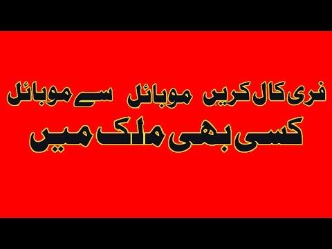 Free call pakistan to saudi arabia urdu 2017