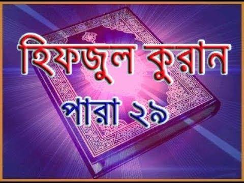 Hifzul Quran Para 28|Qari Liyakot Hossain|হিফজুল
