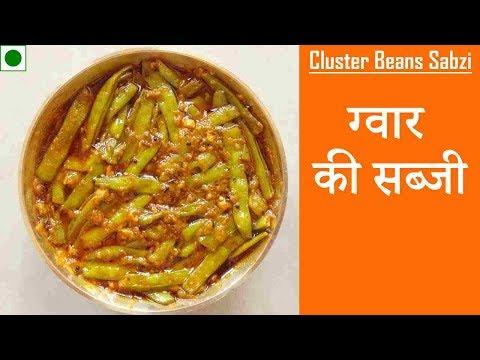 Gujarati Style Gawar ki sabji recipe By Trusha Satapara in Hindi
