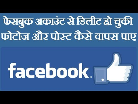 How to recover facebook post, photos and videos