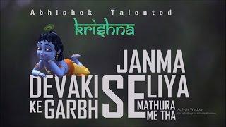 Krishna Rap Song - Abhishek Talented | Radio Mirchi Patna | Official Lyrical Video