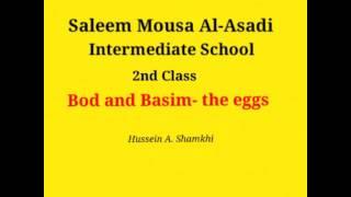 Bob And Basim - The Eggs اللغة الإنجليزية للصف الثاني المتوسط