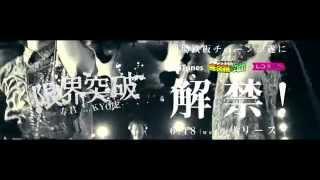 Download 【CM】″限界突破″ 寿君 feat. KYO虎 2014/6/18 Release! Video