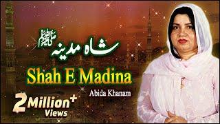 Abida Khanam Beautiful Naat | Shah E Madina | Most Listened Naat | Female Naat