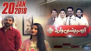 Mardon Ka Samaj Sirf Aurton Per Unglian Kyun Utaha Hai? | Emergency Ward | SAMAA TV | 20 Jan 2018