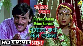 Aai Edike Aay   Comedy Scene   Subhasish Mukherjee Comedy - PakVim