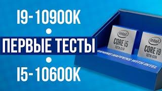Новые процессоры Intel Core i9-10900K и i5-10600K - первые тесты