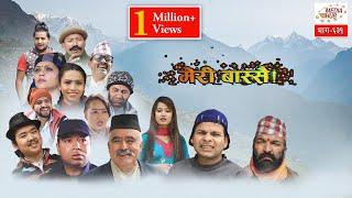 Meri Bassai || Episode-631|| December-03-2019 || By Media Hub Official Channel