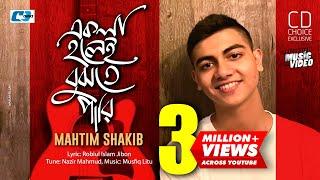 Ekla Holei Bujhte Pari | একলা হলেই বুঝতে পারি | Mahtim Shakib | Official Music Video | Bangla Song