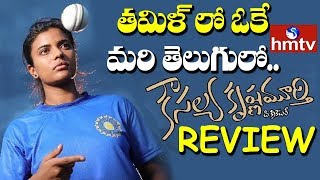 Kousalya Krishnamurthy Movie Review | Aishwarya Rajesh | hmtv Telugu News