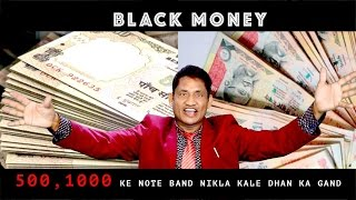 BLACK MONEY !! 500 , 1000 KE NOTE BAND NARENDRA MODI SONG BY ROCKY MITTAL