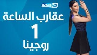 Aqareb Al Sa3a - Episode 1- Rojena  |  برنامج عقارب الساعة الحلقة 1 الأولى - روجينا