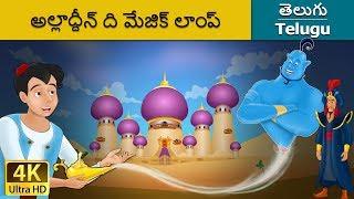 అలాద్దీన్ మరియు అద్భుతమైన దీపం | Aladdin and the Magic Lamp in Telugu | Telugu Fairy Tales