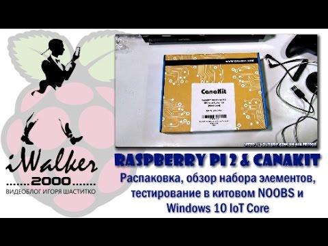 миниДесктопы:достаем из коробки Raspberry PI 2 с CanaKit Ultimate и запускаем Linux и Windows 10 IoT