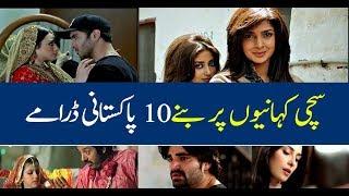 10 Pakistani Dramas Based on True Stories