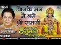 Anup Jalota Jinke Man Mein Base Shri Ramji Jai Jai Hanuman S