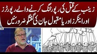Harf e Raaz with Orya Maqbool Jan | 10 JAN 2018 | Neo News