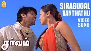 Siragugal Video Song | சிறகுகள் வந்தது | Sarvam | Arya | Trisha | Yuvan Shankar Raja Hits