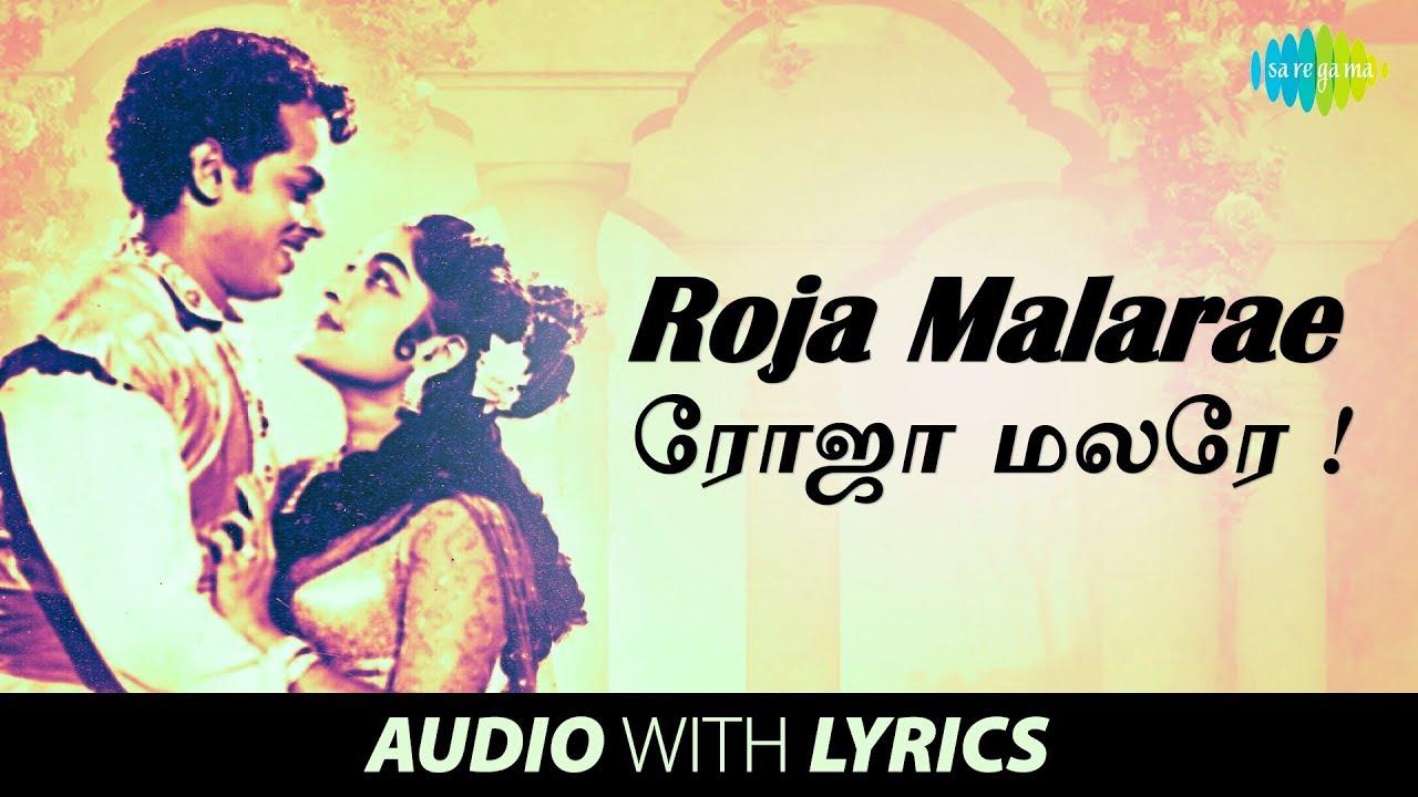 Download ROJA MALARAE with Lyrics | Veerathirumagan | C.L. Anandan, Kannadasan, P.B. Sreenivas, P. Susheela MP3 Gratis
