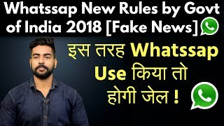 WhatsApp New Rules by Govt. of India 2018 | Suspicious Link | Three Bluetick | Praveen Dilliwala