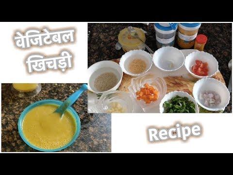 वेजिटेबल खिचड़ी : बच्चों के लिए / Vegetable Khichdi for Baby (6 months+)